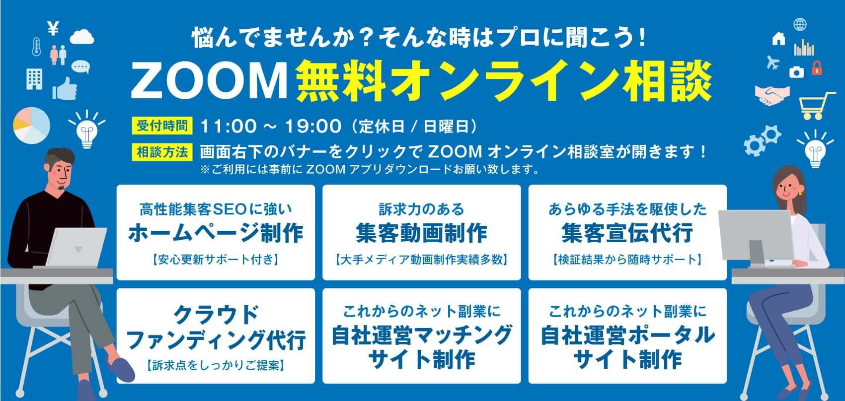 ZOOM無料オンライン相談